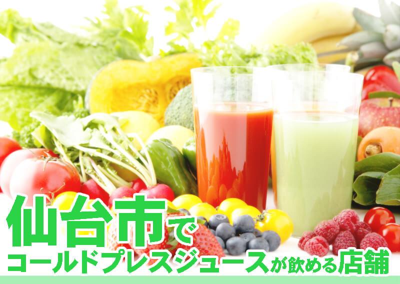 仙台市でコールドプレスジュースが飲める店舗