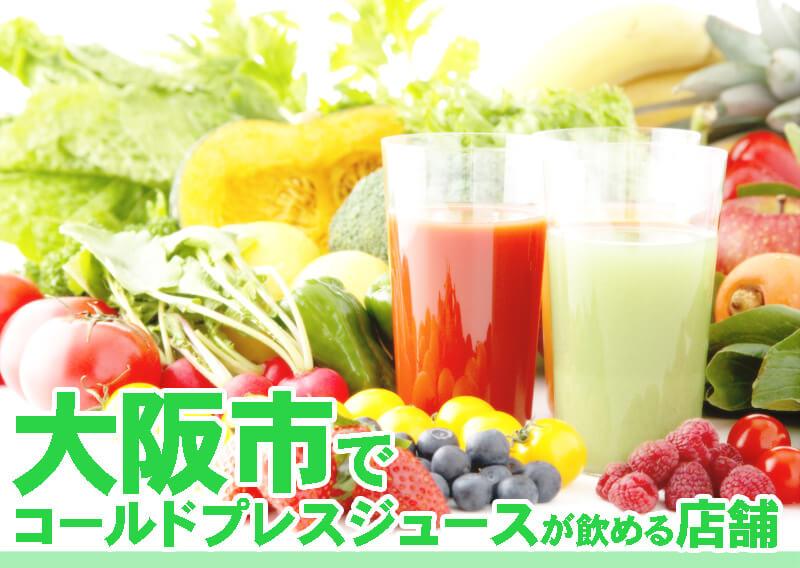 大阪市でコールドプレスジュースの飲める店舗