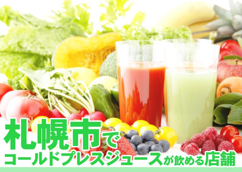 札幌市でコールドプレスジュースが飲めるおすすめの店舗