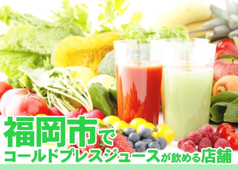 福岡市でコールドプレスジュースが飲める店舗