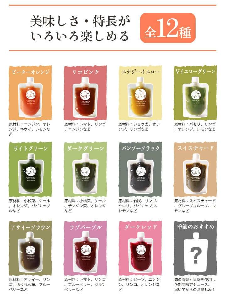 12種類のコールドプレスジュース